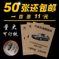 Car disposable kraft pad paper custom Dust foot paper car beauty waterproof pad paper 50 sheets