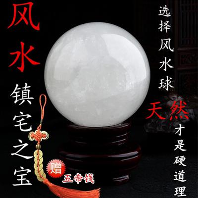 开光天然白水晶球摆件招财镇宅转运风水球摆件原石打磨包邮
