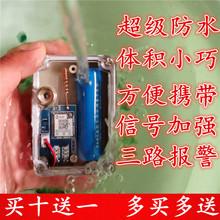 夹子报警器新款云版模块自动可远程定位信号加强果园养殖防水防盗