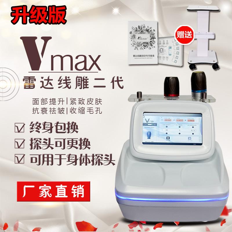 雷达线雕VMAX超声波美容院提拉紧致抗衰祛皱机超声刀美容仪器