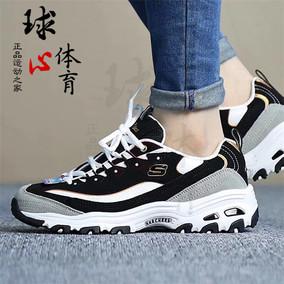 斯凯奇D'lites复古拼接黑白熊猫男女款休闲跑步鞋 99999745BKGD