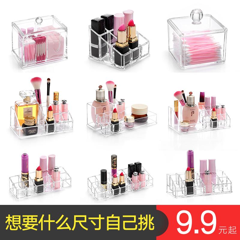 桌面化妆品收纳盒3元优惠券