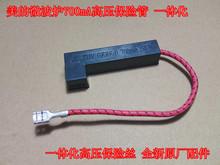 美的格兰仕LG微波炉一体化高压保险丝管 5KV 0.7A 700MA