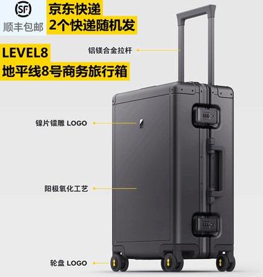 地平线8号LEVEL8拉杆箱商务旅行箱铝镁合金行李箱男女学生密码