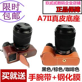 索尼A72 A7M2 A7ii A7RII A7R2皮套相机包半套手柄底座真皮底座