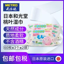 麦德龙 日本和光堂 婴儿宝宝手口用桃叶湿巾60枚*3*2精华滋润除菌