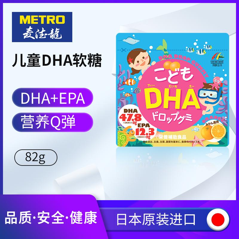 日本进口儿童DHA补脑益智鱼油软糖82g
