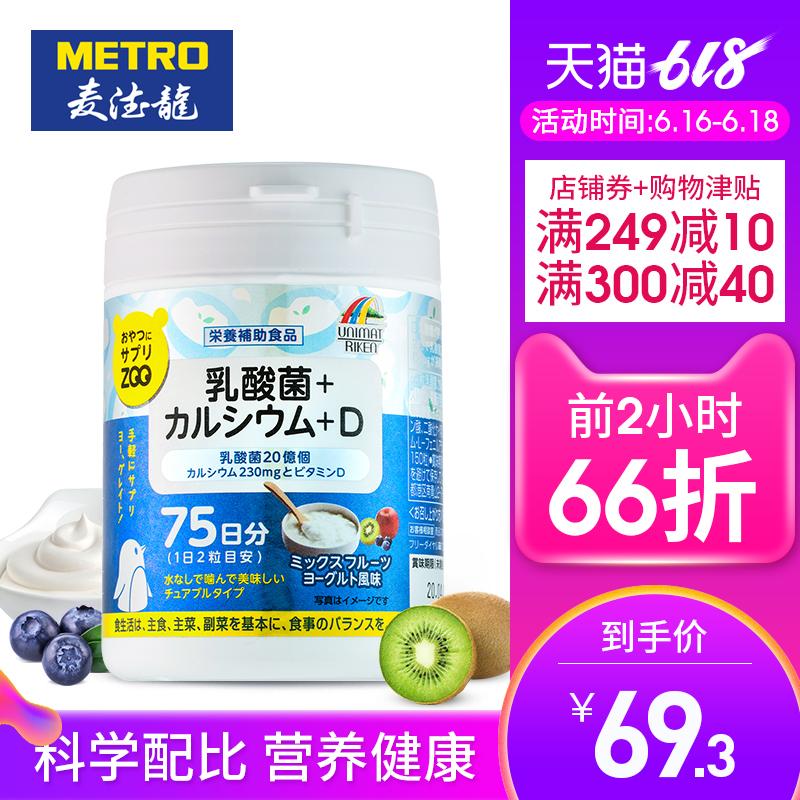 麦德龙日本进口Unimat ZOO咀嚼片乳酸菌钙D150粒呵护骨骼健康