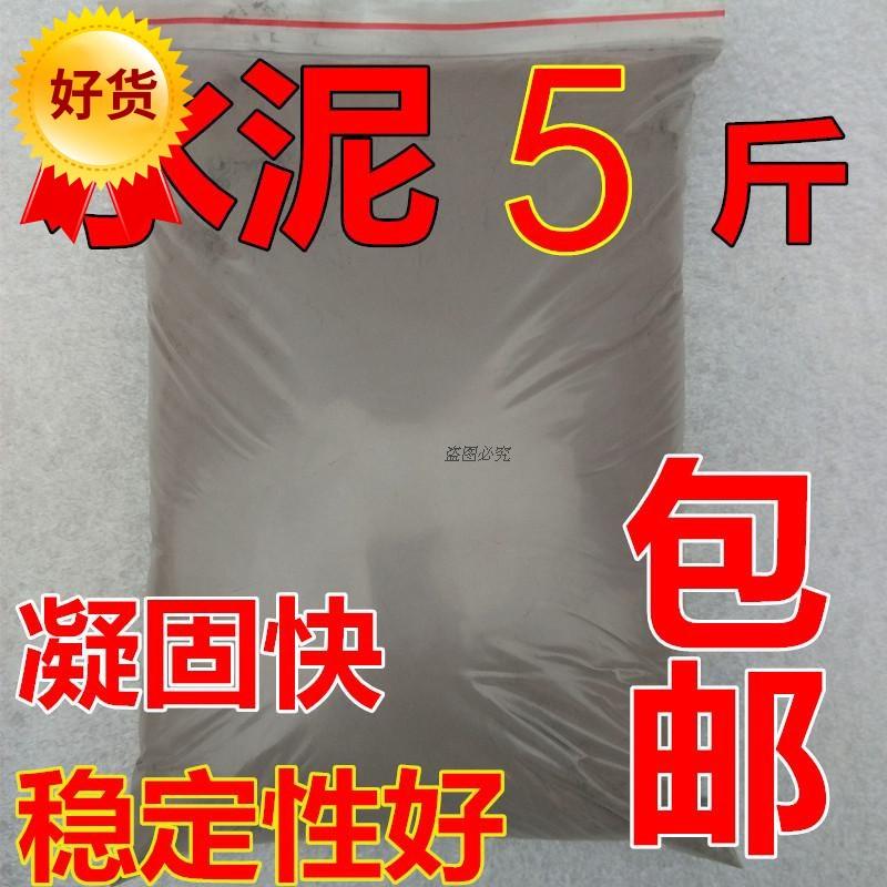 水泥425快干黑水泥散装水泥砌墙瓷砖填缝堵漏小包水泥5斤 包邮