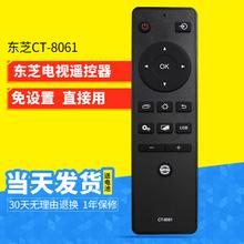 正品Toshiba/東芝 CT-8061電視遙控器43/50U6500C 32/43L3500C