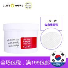 韩国COSRXonestep化妆绵贴面部护理去角质死皮清洁毛囊卸妆135ml