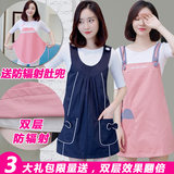 Pregnant women anti-radiation clothes installed pregnant mother computer radiation service genuine office workers spring and summer vest women