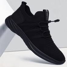 男鞋春季潮鞋2018新款黑色透气休闲鞋子男防臭轻便百搭男士运动鞋