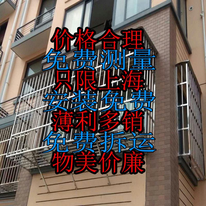 上海304不锈钢防盗窗安全防护栏  防小孩隔离围栏同城免费安装