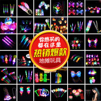 Glowing small gift garland magic wand fairy stick children small toys wholesale 2019 net red night market stall supply
