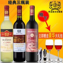 怀远特产亚太石榴酒750ml*3瓶甜石榴酒女士果酒送2只红酒杯包邮
