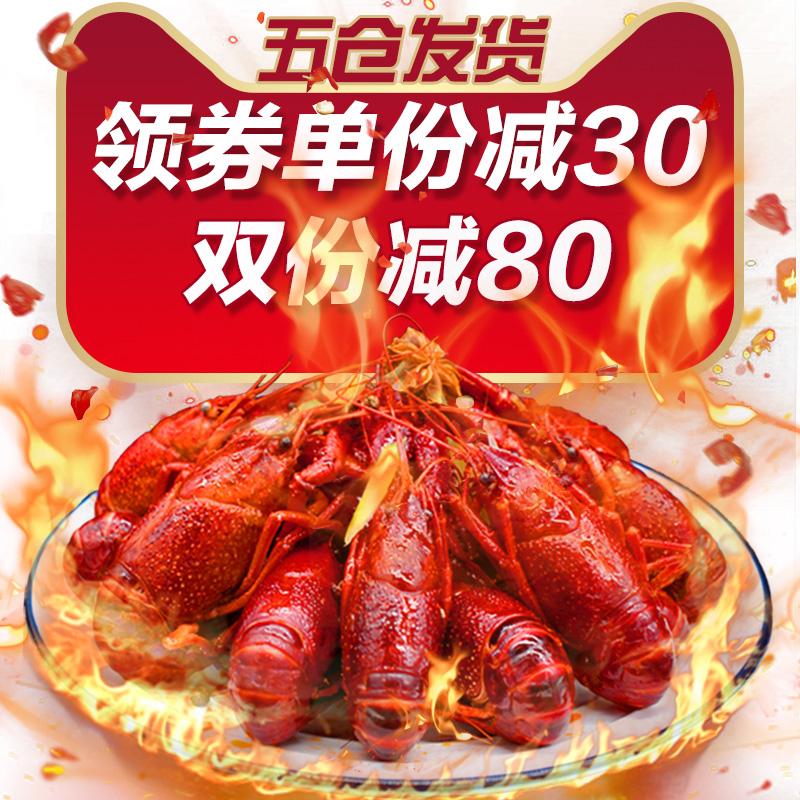 【2份减80】麻辣小龙虾3斤装熟食香辣口味大虾20-26鲜活加热即食