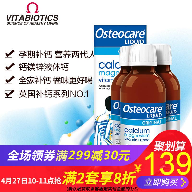 薇塔貝爾 Osteocare鈣鎂鋅液體鈣孕婦鈣成人中老年鈣200ml*3