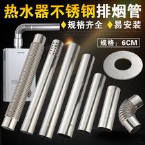加厚不锈钢排烟管直径6cm强排排气管燃气热水器加长烟管安装配件