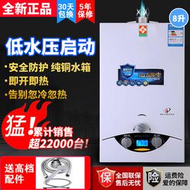 燃气热水器液化气天然气煤气强排式家用洗澡低水压即热式7升8升图片