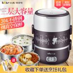 Bear/小熊 DFH-S2123 电热饭盒三层不锈钢多功能双层蒸煮热饭器