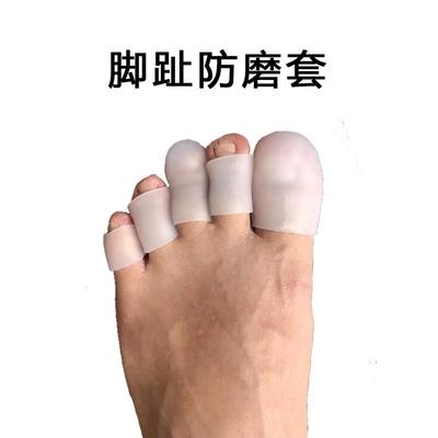脚趾防磨套 高跟鞋磨脚套 脚趾头疼磨脚痛硅胶套 指关节保护套