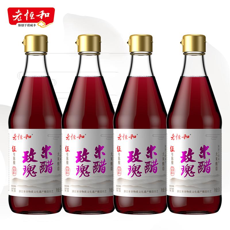 老恒和玫瑰米醋500ml*4五年陈酿 大米酿造食醋 蘸食调味品