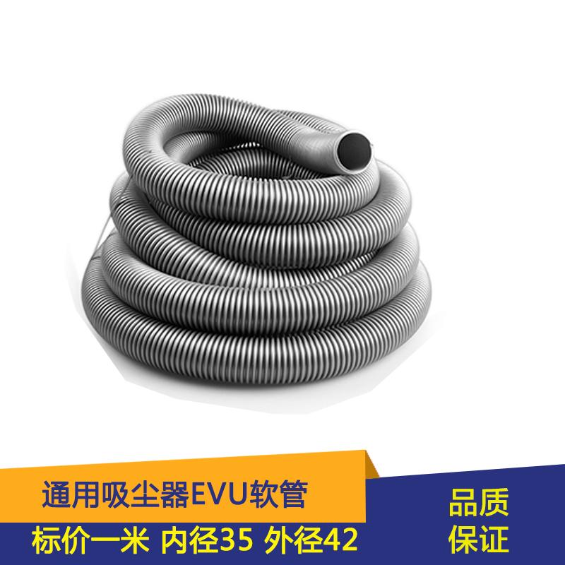 适配松下夏普东芝春花日立快乐美的吸尘器软管螺纹管子内径35mm