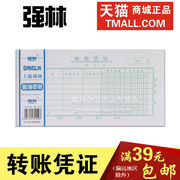 Qianglin 138-35 Transfer Document 35 Open Transfer Voucher Voucher Financial Accounting Handwritten Bills Office Supplies