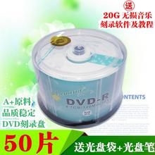 空白光盘 啄木鸟 紫光 50片 香蕉 dvd刻录盘 4.7G DVD 16X
