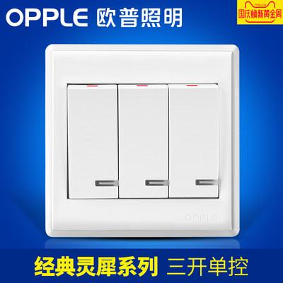 欧普照明 三开单控电源开关按钮插座面板墙壁家用套餐轻点小开关