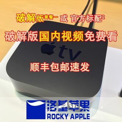 /苹果 appleTV4 TV5 TV4K   电视机顶盒网络播放器同屏投屏