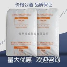 4110 塑胶原料乙烯 醋酸乙烯共聚物EVA塑料颗粒扬子巴斯夫V5110J图片