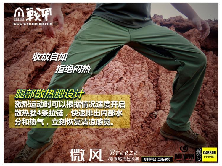 战甲冻鱼微风快干裤战术裤长裤速干裤主动散热系统特氟龙