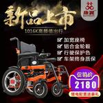 康翼新款铝合金电动轮椅老人代步车智能折叠轻便带坐便自动轮椅车