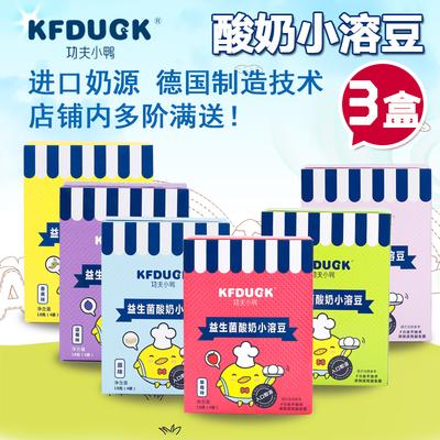功夫小鸭益生菌酸奶小溶豆宝宝零食溶豆豆水果酸奶溶豆溶溶豆3盒
