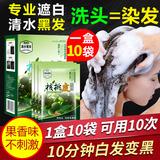 洗黑发洗发水天然植物染发剂纯自然黑色10袋装清水黑发老人遮白发