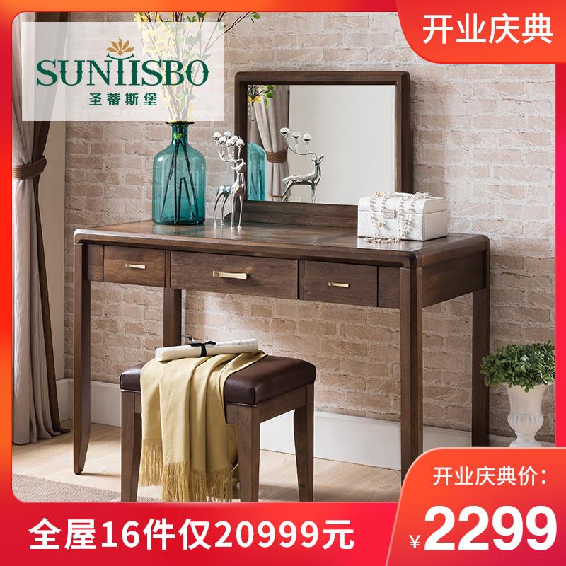 圣蒂斯堡美式梳妆台卧室小户型简约复古纯实木北欧梳妆台书桌一体