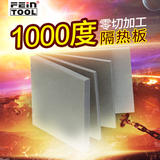 1000 degree mold insulation board insulation board high temperature insulation insulation board insulation board glass fiber board temperature processing
