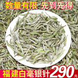 2019 Baihaofuding Silver Needle White Tea Bulk Bag 500g New Silver Needle Tea Fujian White Tea Super Grade