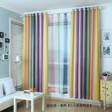 定制窗帘布条纹地中海客厅卧室七彩彩虹半遮光布压花窗帘成品清仓