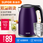 SUPOR/苏泊尔 SWF15E06A电热水壶304不锈钢开水壶保温烧水壶家用