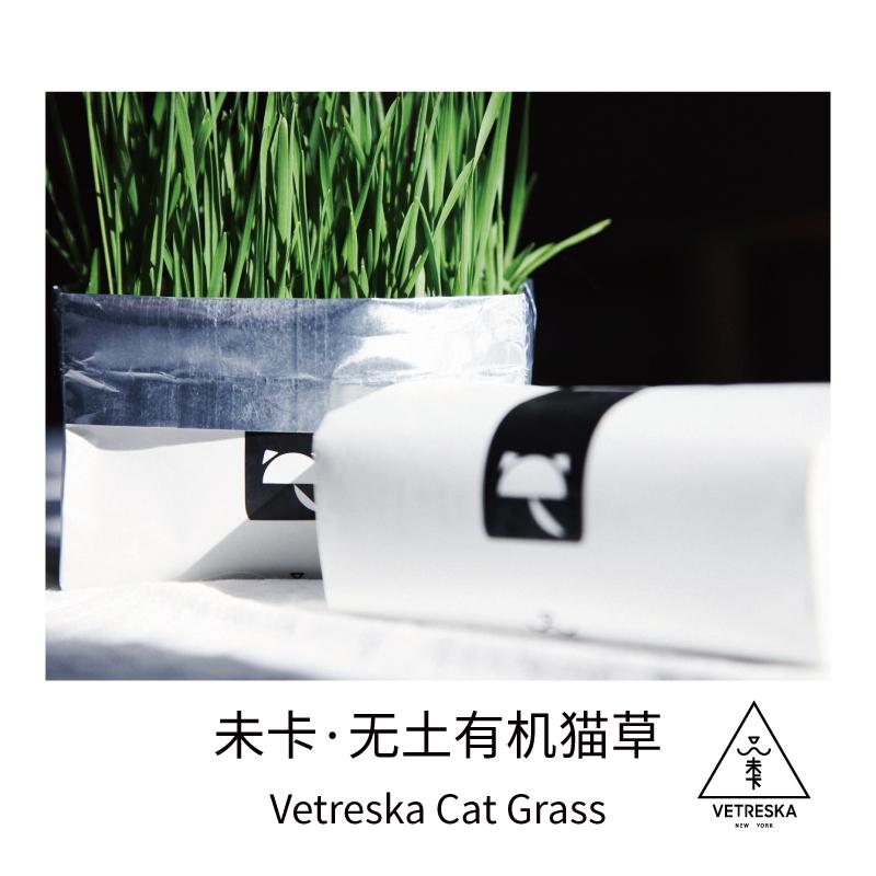 [未卡官方] Vetreska猫草 猫薄荷猫零食猫草去毛球3件减3元包邮
