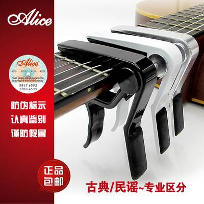 吉他夾音器