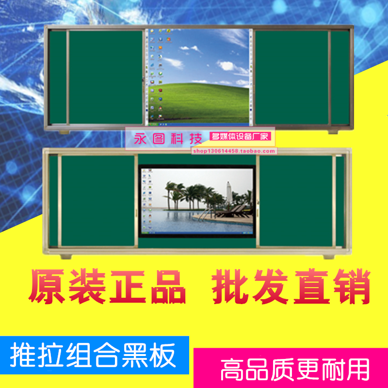 蓝贝思特推拉黑板绿板 投影机电子白板黑板液晶电视推拉式组合板