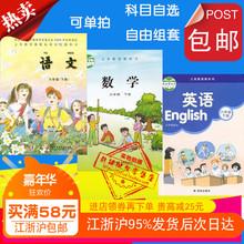 包邮 2019适用 江苏版 苏教版 小学六年级下册/6年级下语文数学英语课本3本全套 教材/教科书