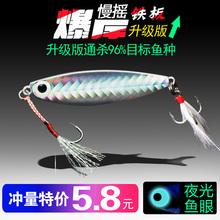 路亚饵慢摇小铁板铅鱼远投岸抛翘嘴鲈鱼鲅鱼海鲈淡水海钓夜光假饵