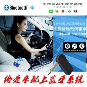 宝马5系525Li530520Li车载音箱AUX手机蓝牙接收器免提电话适配器