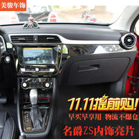 MG ZS interior modified gear box patch ZS control decorative water cup frame ZS glass switch air outlet sequins