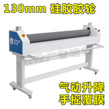 1,6m Dimiers pneumatic real cold machine film machine manual yellow-bottomed paper film machine KT plate over-film machine